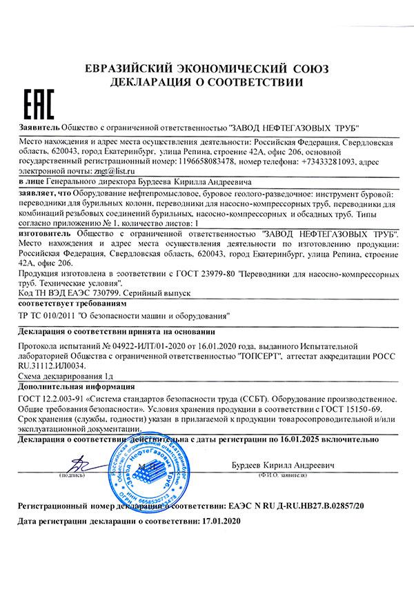 Деклариция ЕАЭС - ООО ЗНГТ