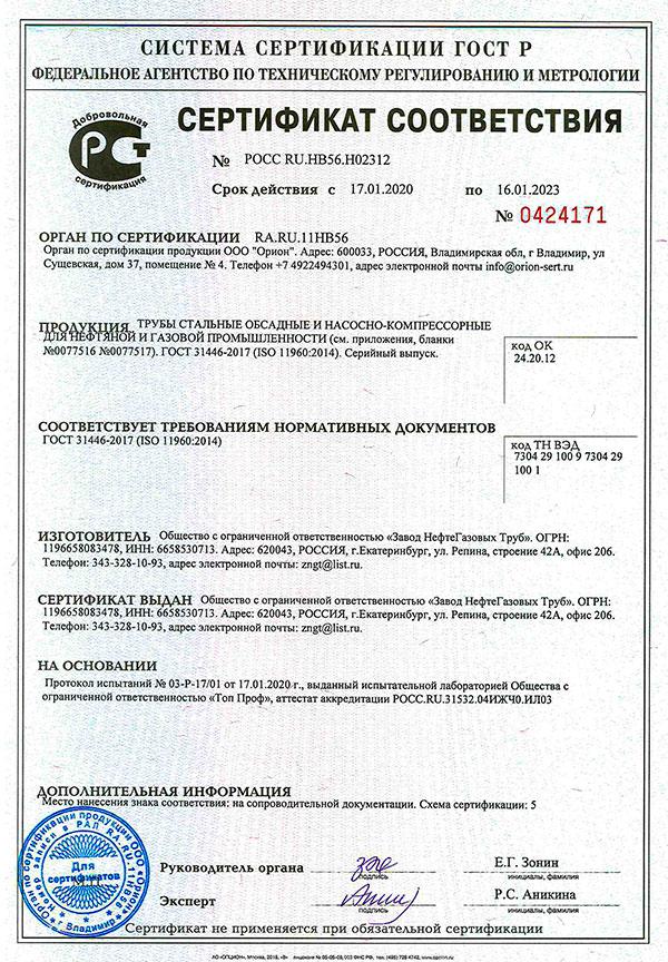 Сертификат соответствия на трубы обсадные и насосно-компрессорные для нефтяной и газовой промышленности